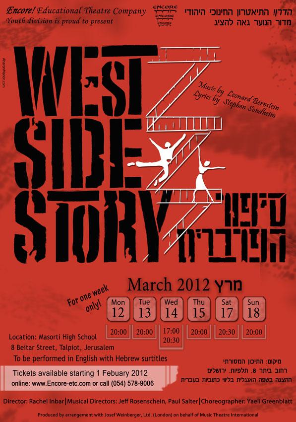 Encore! ETC presents West Side Story (סיפור הפרברים)